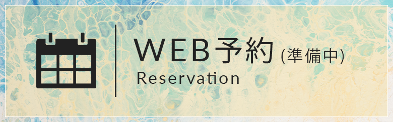 WEB予約(準備中)